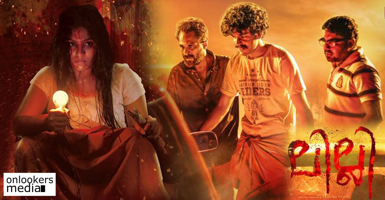 Rave Reviews For Lilli Malayalam Movie