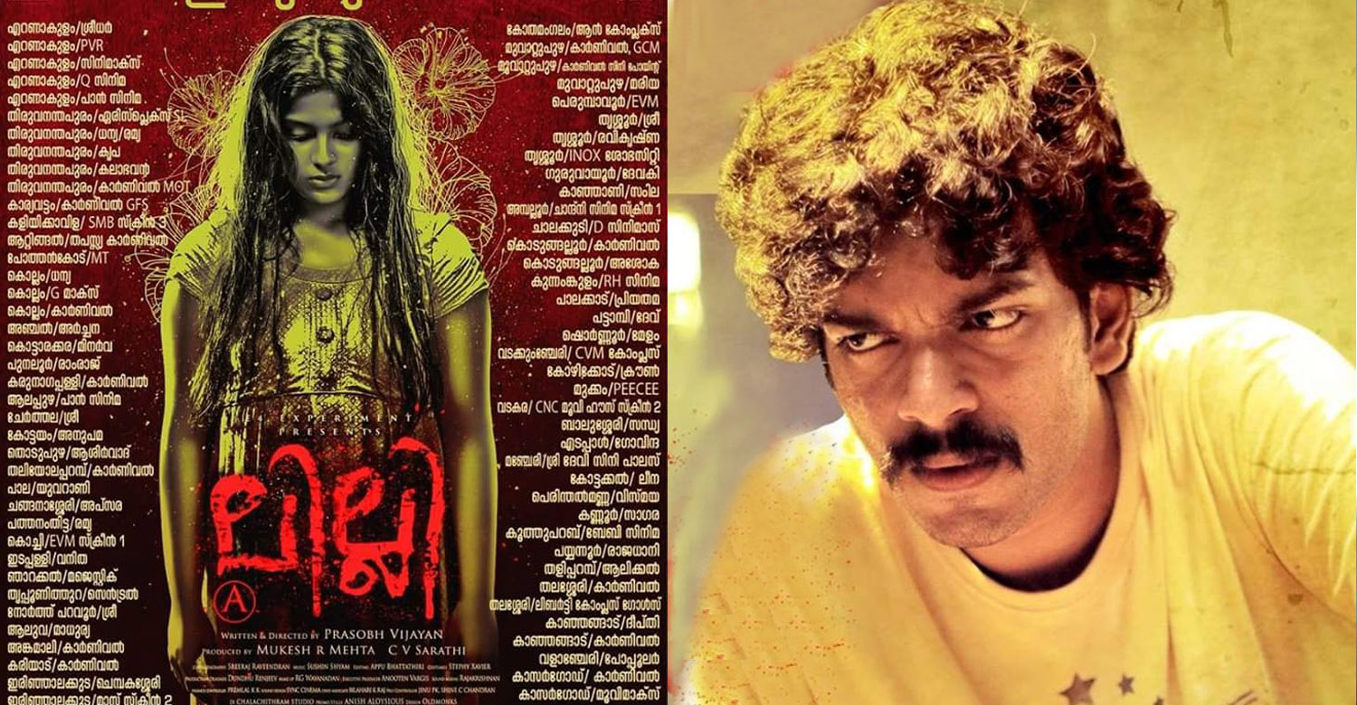 Heres The Theatre List Of Lilli Malayalam Movie