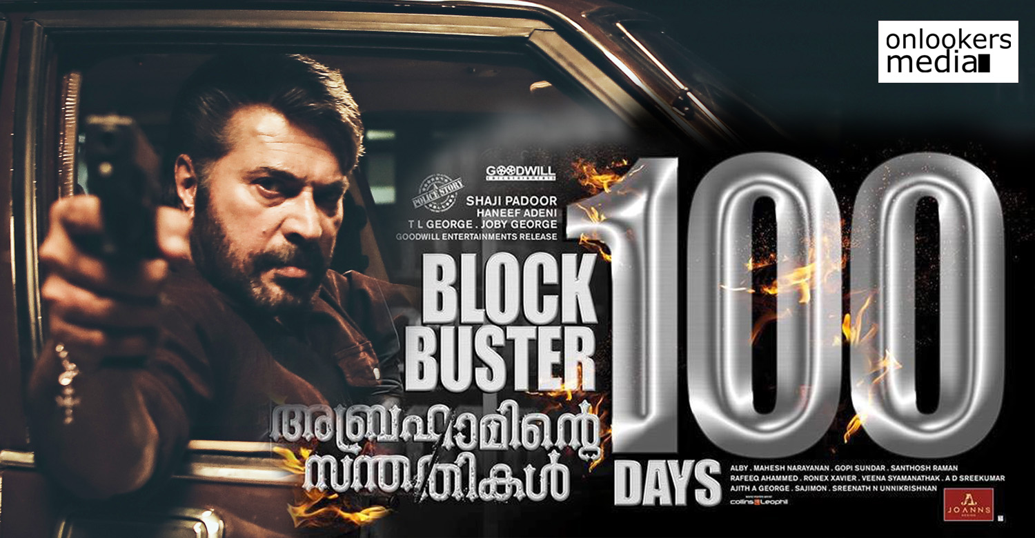 megastar mammootty,mammooty joby george new movie,after abrahaminte santhathikal mammootty joby george movie,abrahaminte santhathikal movie 100 day poster,abrahaminte santhathikal poster,producer joby george's next movie