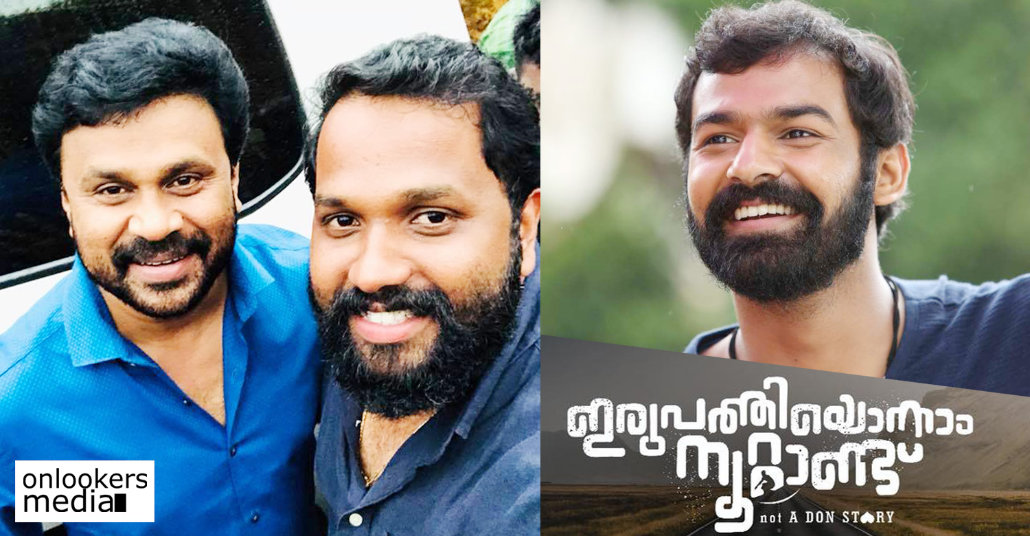 Irupathiyonnaam Noottaandu,actor dileep visits Irupathiyonnaam Noottaandu sets,dileep in Irupathiyonnaam Noottaandu movie set,dileep's latest news,Irupathiyonnaam Noottaandu movie latest news,dileep and arun gopy in Irupathiyonnaam Noottaandu location,dileep in pranav mohanlal's irupathiyonnaam noottaandu set