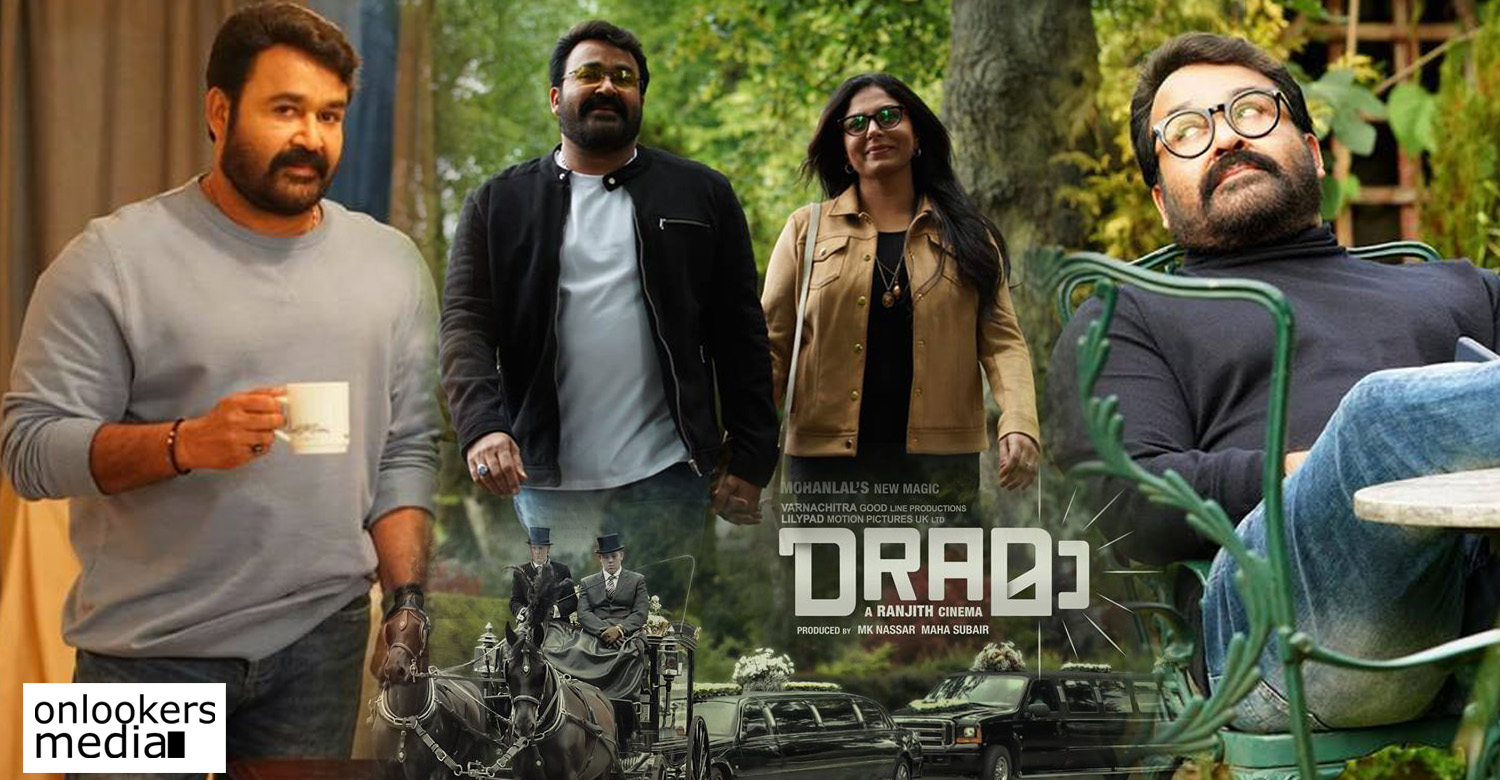 drama,drama movie,drama malayalam movie,drama release date,drama movie release date,drama malayalam movie release date,mohanlal's drama release date,mohanlal ranjith's drama release date,director ranjith's drama release date,drama movie poster,drama malayalam movie poster,drama movie official release date