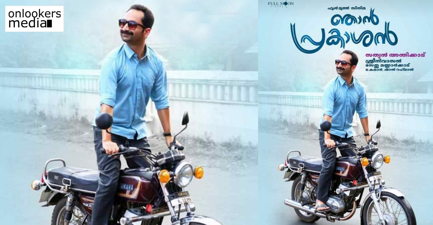 Njan Prakashan,Njan Prakashan movie first look poster,Njan Prakashan fahadh faasil new movie,fahadh faasil's Njan Prakashan movie poster,Njan Prakashan movie poster,Njan Prakashan movie fahadh faasil's stills,Njan Prakashan sathyan anthikad movie,sathyan anthikad's Njan Prakashan movie poster