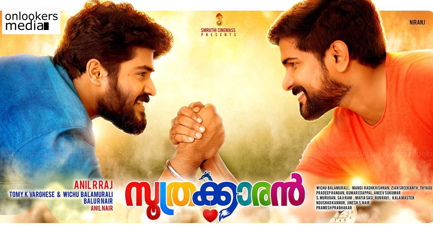 soothrakkaran,soothrakkaran malayalam movie,soothrakkaran movie first look poster,gokul suresh's ew moviegokul suresh's soothrakkaran movie,gokul suresh's soothrakkaran first look poster,soothrakkaran malayalam movie first look poster,niranj's soothrakkaran first look poster,gokul suresh niranj soothrakkaran first look poster