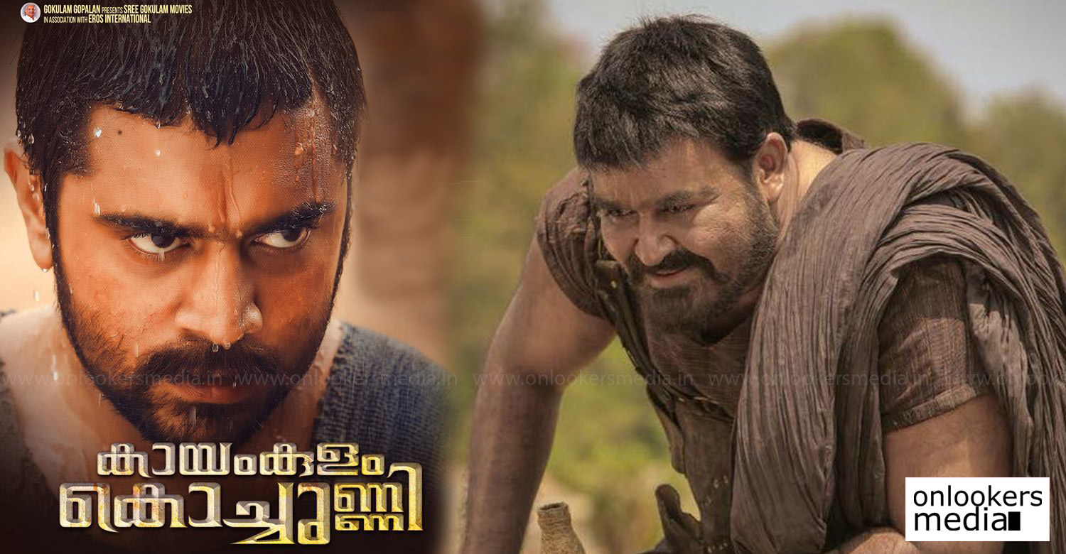 Kayamkulam Kochunni,Kayamkulam Kochunni movie release date,Kayamkulam Kochunni movie news,Kayamkulam Kochunni movie latest update,Kayamkulam Kochunni movie poster,nivin pauly,nivin pauly's movie news,nivin pauly's Kayamkulam Kochunni movie news,nivin pauly's Kayamkulam Kochunni movie release date,Kayamkulam Kochunni release on nivin pauly's birthday,Kayamkulam Kochunni official release date