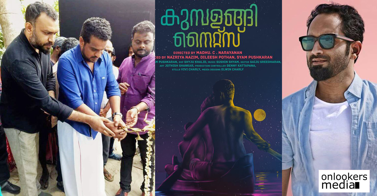 Kumbalangi Nights,Kumbalangi Nights movie news,Kumbalangi Nights new malayalam movie,Kumbalangi Nights movie latest news,Kumbalangi Nights starts shooting,Kumbalangi Nights fahadh faasil dileesh pothan syam pushkaran's new movie,Kumbalangi Nights movie shooting dates,fahadh faasil's Kumbalangi Nights starts shooting