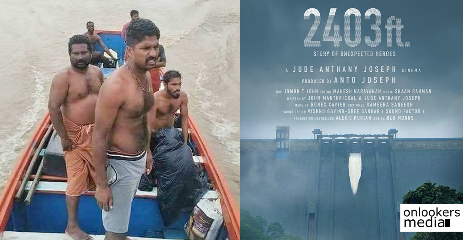 2403 ft,director jude anthany joseph,jude anthany joseph about 2403 ft movie,director jude anthany joseph's speech about 2403 ft,jude anthany about his next movie,2403 ft movie news,2403 ft movie latest news,jude anthany joseph,jude anthany joseph's movie news,jude anthany joseph's latest news