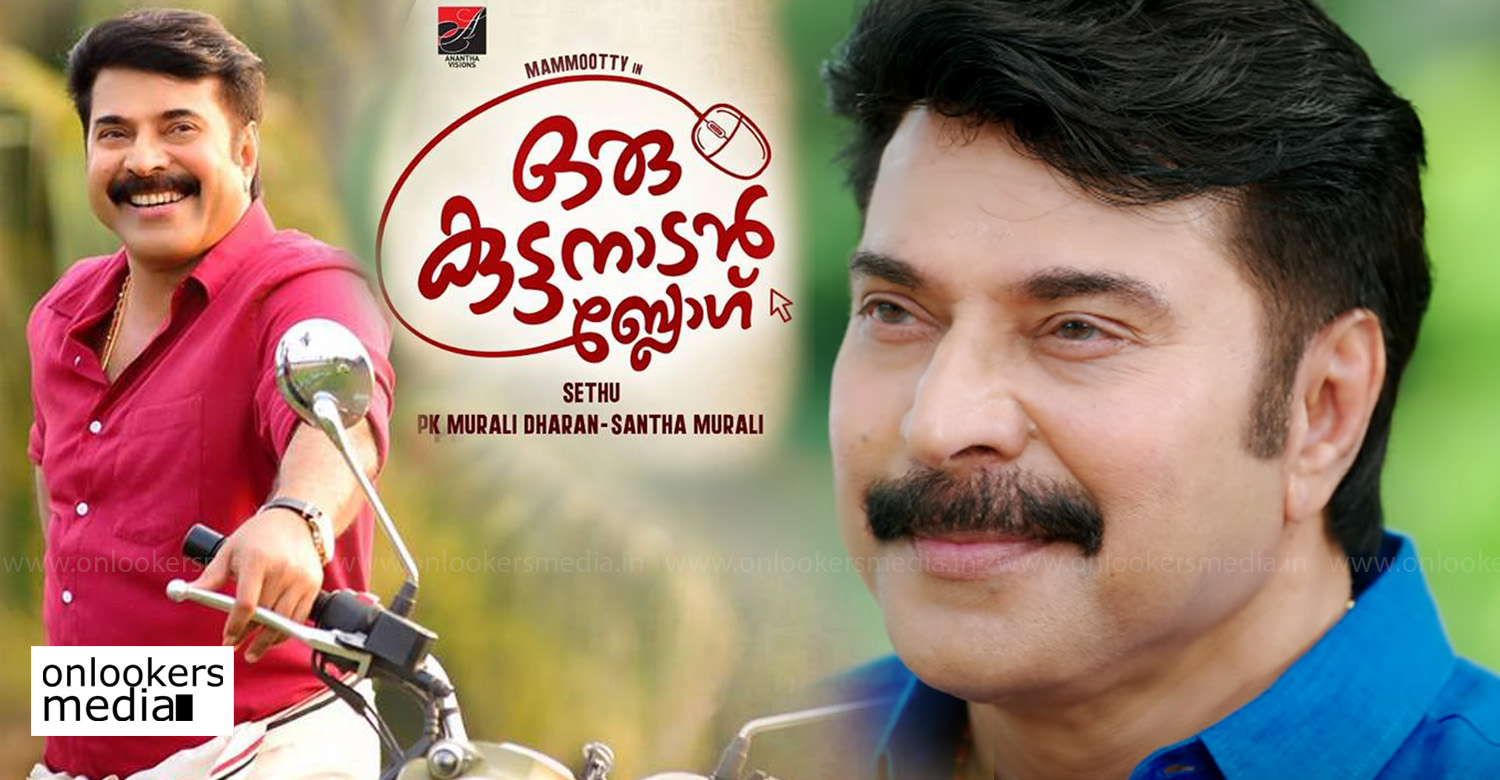 oru kuttanadan blog,oru kuttanadan blog release date,oru kuttanadan blog movie,oru kuttanadan blog malayalam movie release date,mammootty's oru kuttanadan blog release date,oru kuttanadan blog new release date,oru kuttanadan blog movie poster,oru kuttanadan blog movie stills,mammootty's new movie oru kuttanadan blog release date