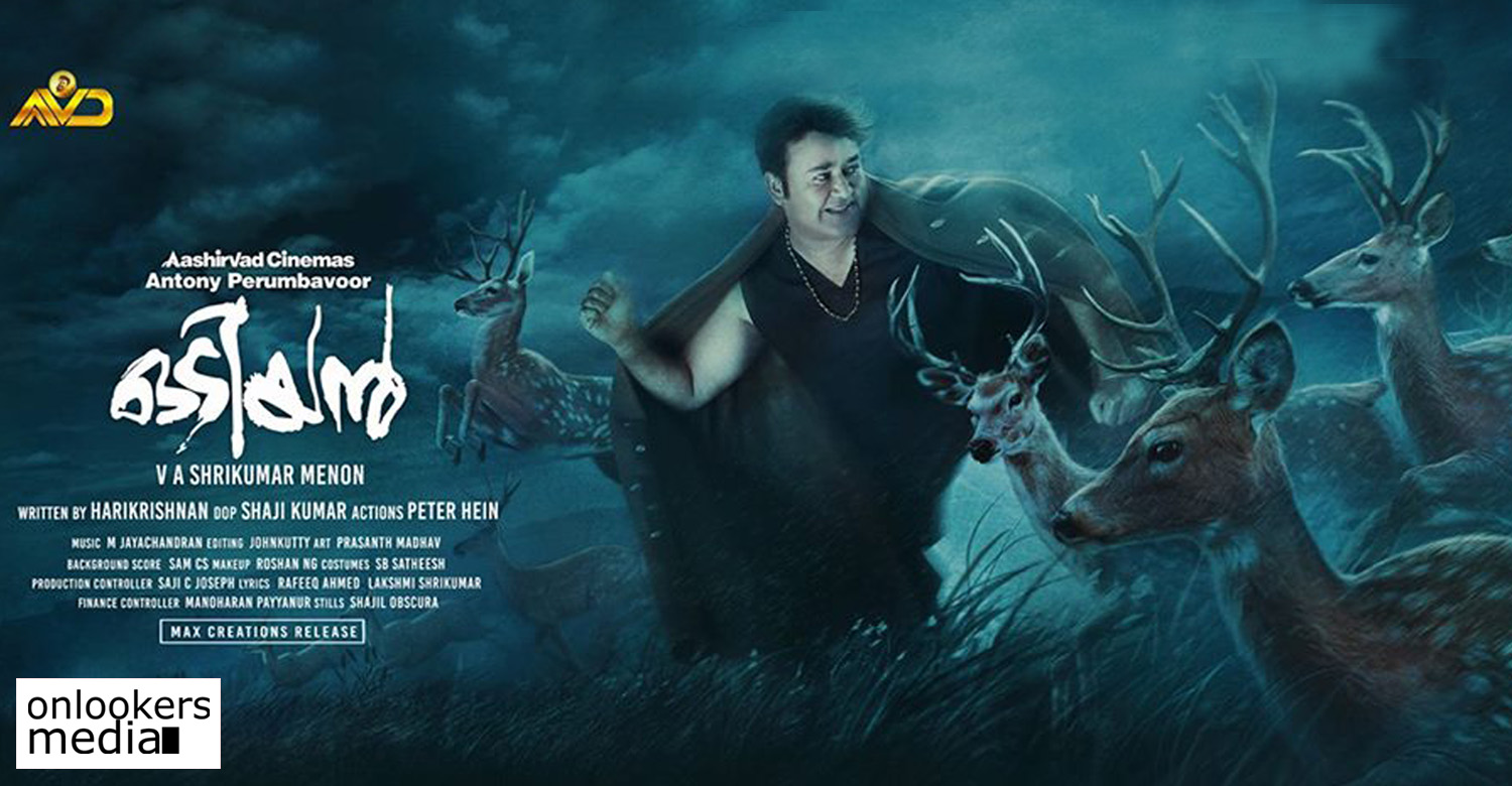 Odiyan poster,odiyan movie latest poster,odiyan movie news,odiyan mohanlal's movie,mohanlal's odiyan movie new poster,mohanlal's odiyan movie latest poster,odiyan malayalam movie poster,mohanlal new malayalam odiyan movie poster,lalettan's odiyan movie poster,lalettan's odiyan new poster,mohanlal's new movie odiyan,