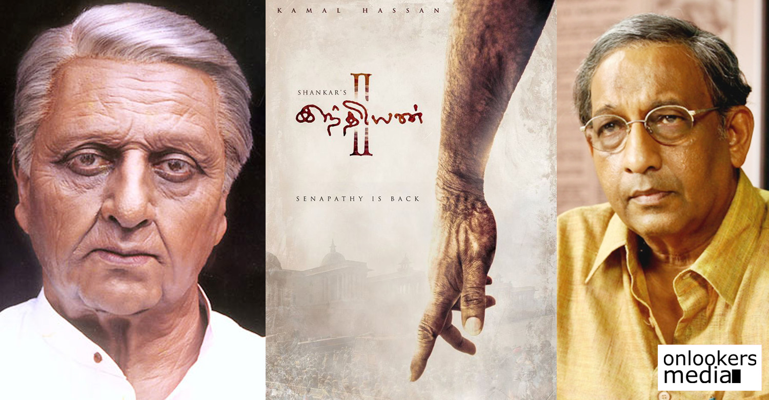 indian 2,indain 2 movie news,nedumudi venu,malayali actor nedumudi venu in indian 2,nedumudi venu's latest news,nedumudi venu in kamal haasan's indian 2,nedumudi venu in shankar kamal haasan's indian 2,nedumudi venu's new tamil movie,nedumudi venu's upcoming movie,indian 2 kamal haasan's new movie