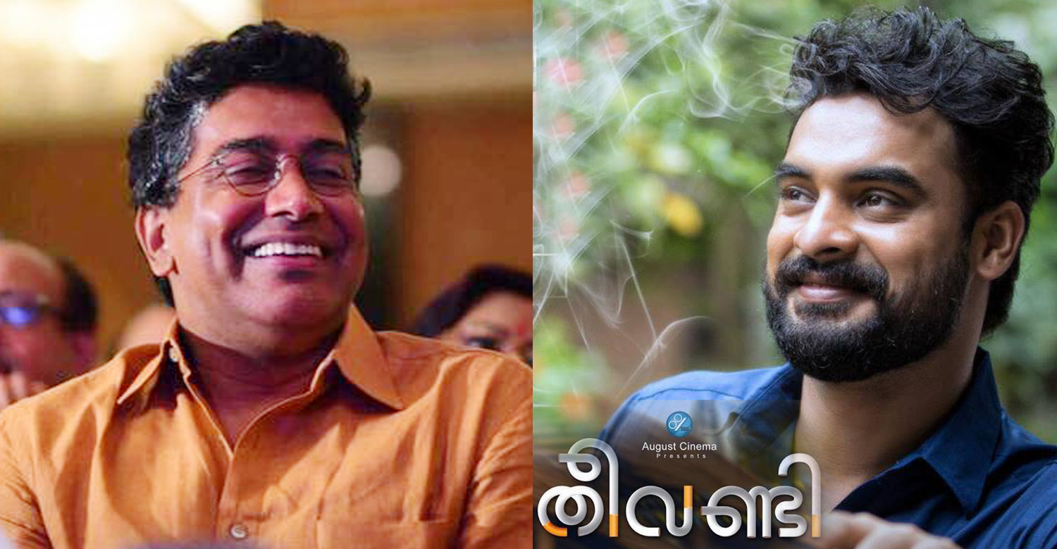 director va shrikumar menon,odiyan director va shrikumar menon,director shrikumar menon praises tovino thomas for theevandi,odiyan director va shrikumar menon congratulate tovino,va shrikumar menon tovino thomas's latest news,tovino thomas,tovino thomas's movie news,tovino thomas's latest news,theevandi,theevandi movie latest news,va shrikumar menon praises theevandi movie