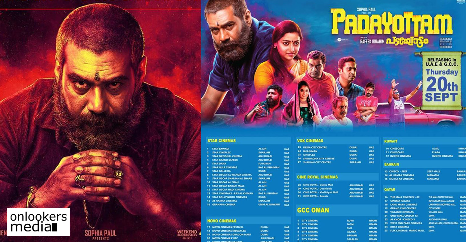 padayottam,padayottam movie uae and gcc theatre list,biju menon's padayottam movie uae and gcc theatre list,padayottam movie news,padayottam movie latest news