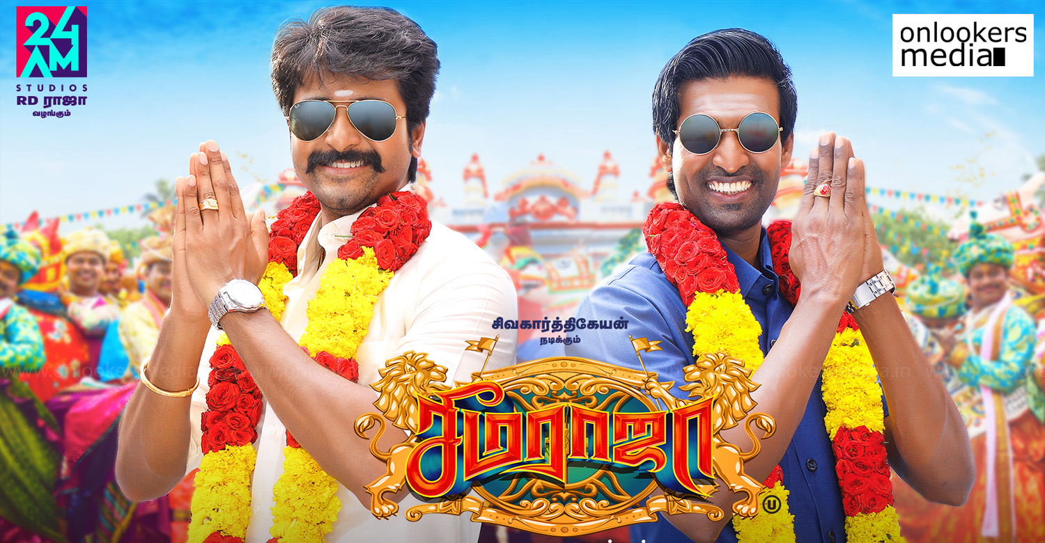 seemaraja,seemaraja sivakarthikeyan's movie,seemaraja movie news,seemaraja movie poster,sivakarthikeyan's seemaraja movie stills,sivakarthikeyan's latest movie seemaraja