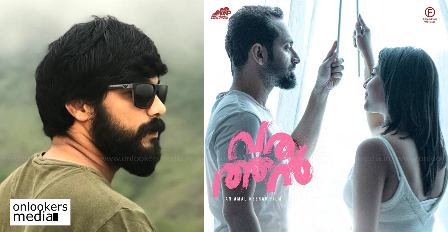 actor sharafudheen,actor Sharafudheen about varathan movie,Sharafudheen's speech about varathan movie role,Sharafudheen's movie news,Sharafudheen's latest news,Sharafudheen's stills,varathan,varathan movie news