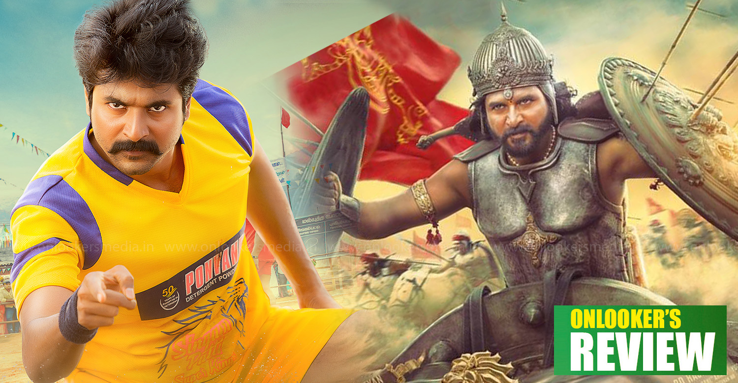 seemaraja,seemaraja review,seemaraja movie review,sivakarthikeyan's seemaraja review,sivakarthikeyan new movie,seemaraja tamil movie review,seemaraja hit or flop,seemaraja movie box office report,seemaraja movie stills,seemaraja movie posters,sivakarthikeyan samantha seemaraja review,samantha's seemaraja review,sivakarthikeyan samantha new movie seemaraja review