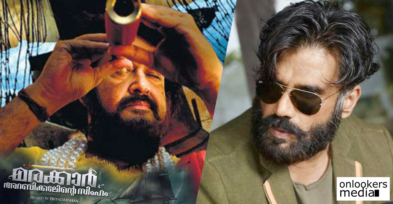 Suniel Shetty,bollywood actor Suniel Shetty,Suniel Shetty's movie news,Suniel Shetty's latest news,marakkar arabikadalinte simham movie,marakkar arabikadalinte simham movie news,Suniel Shetty's upcoming movie news,Suniel Shetty mohanlal new movie