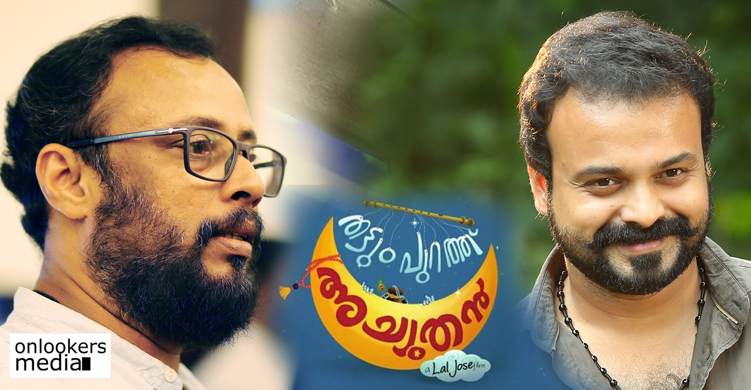 Thattumpurath Achuthan,Thattumpurath Achuthan new malayalam movie,Thattumpurath Achuthan kunchacko boban lal jose movie,kunchacko boban,kunchacko boban's latest news,kunchacko boban's new malayalam movie,kunchacko boban's upcoming movie Thattumpurath Achuthan,kunchacko boban lal jose movie,lal jose's new movie Thattumpurath Achuthan