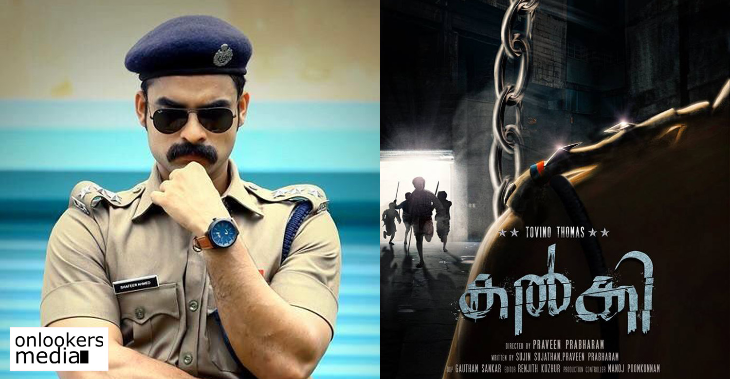 Kalki,kalki tovino thomas new movie,tovino thomas new movie title,kaki movie first look poster,tovino thomas kalki first look poster,tovino thomas's next movie,tovino thomas movie news,tovino thomas,tovino thomas play police officer in kaliki