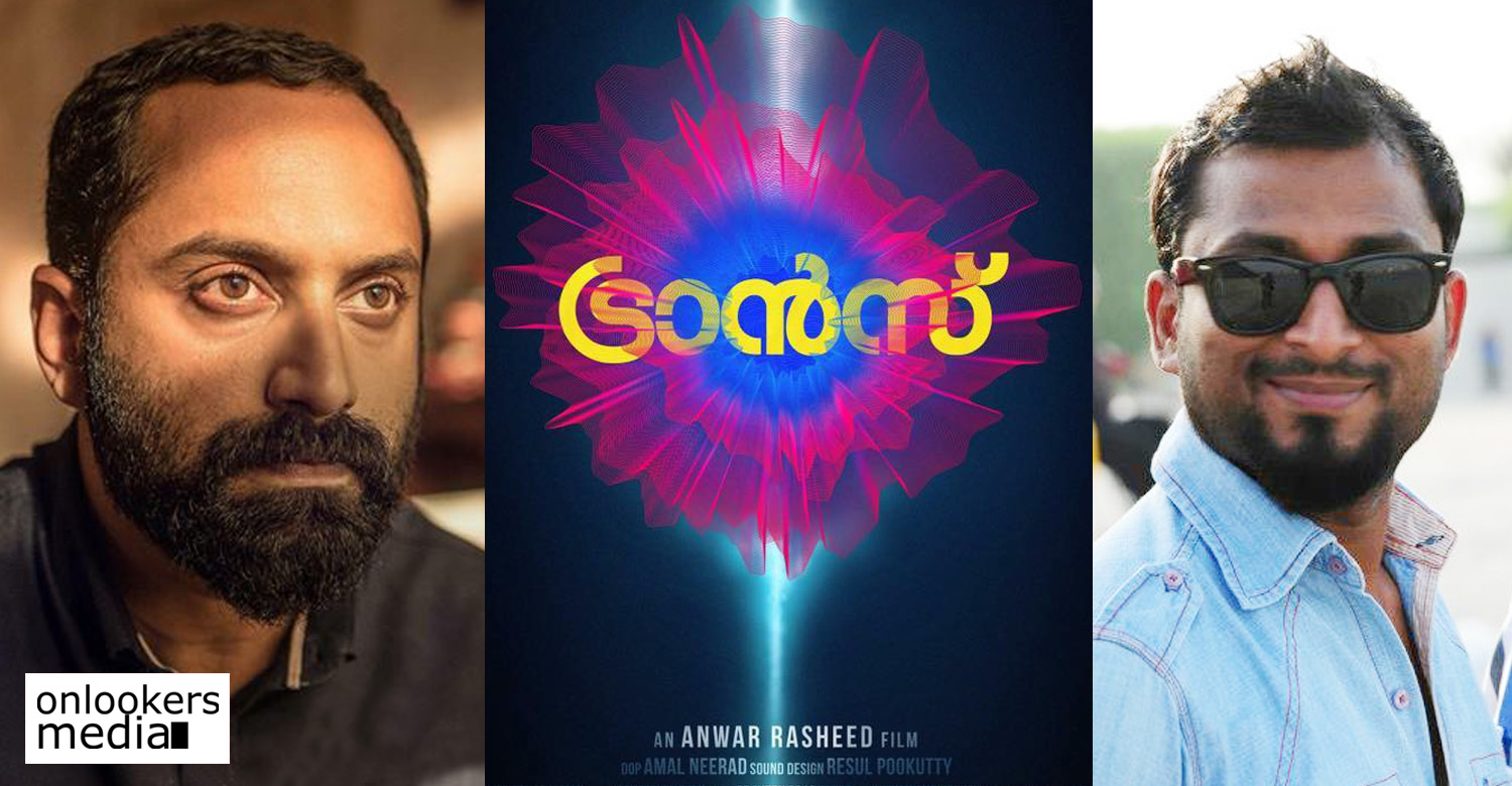trance,trance new malayalam movie,trance movie release date,fahadh faasil anwar rasheed's trance release date,fahadh faasil's new movie,anwar rasheed's new movie,anwar rasheed's trance release date,director anwar rasheed's stills,anwar rasheed fahadh faasil movie