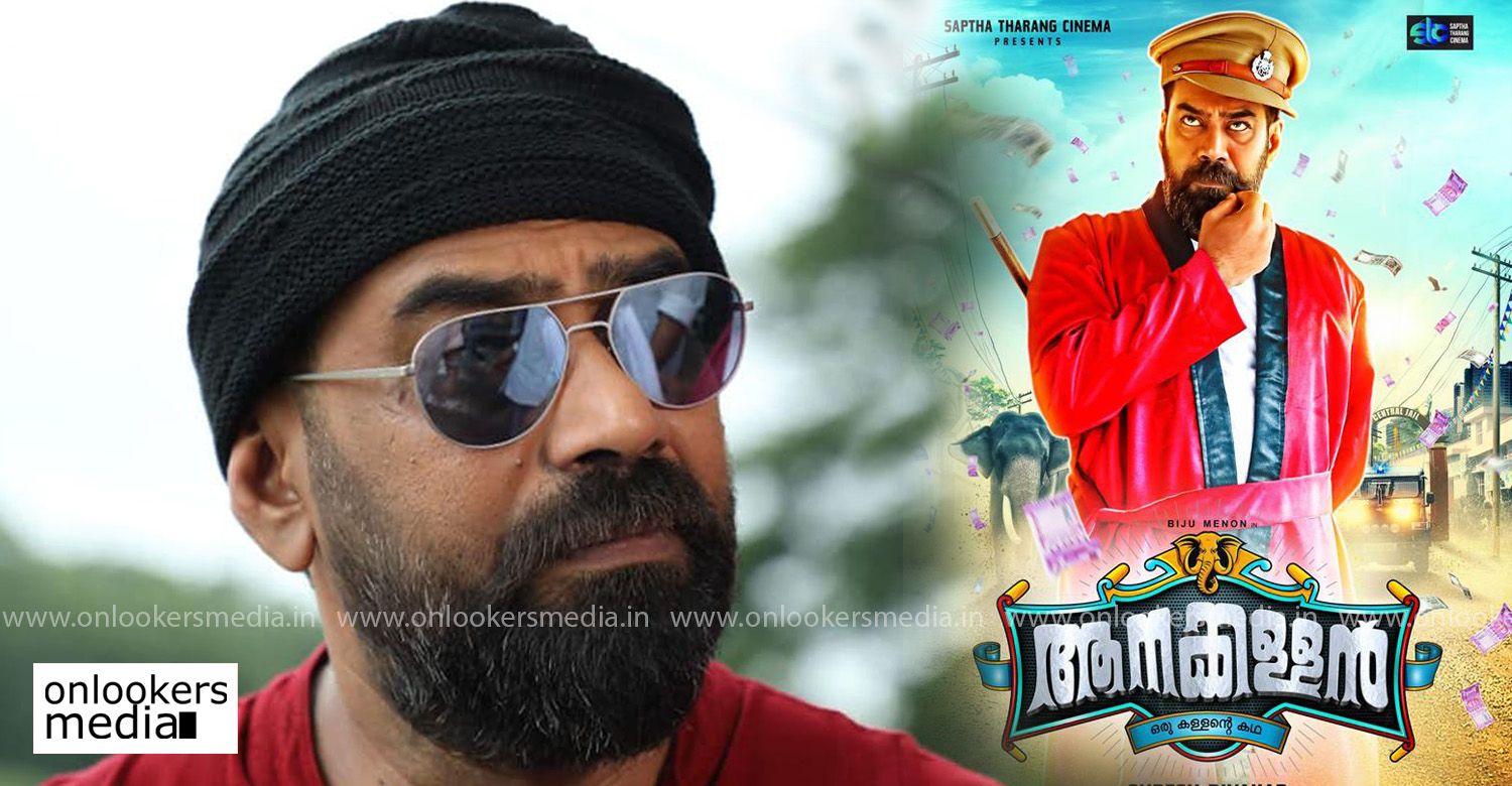 Aanakallan,Aanakallan movie news,Aanakallan movie latest news,Aanakallan biju menon's movie,Aanakallan movie poster,Aanakallan movie stills