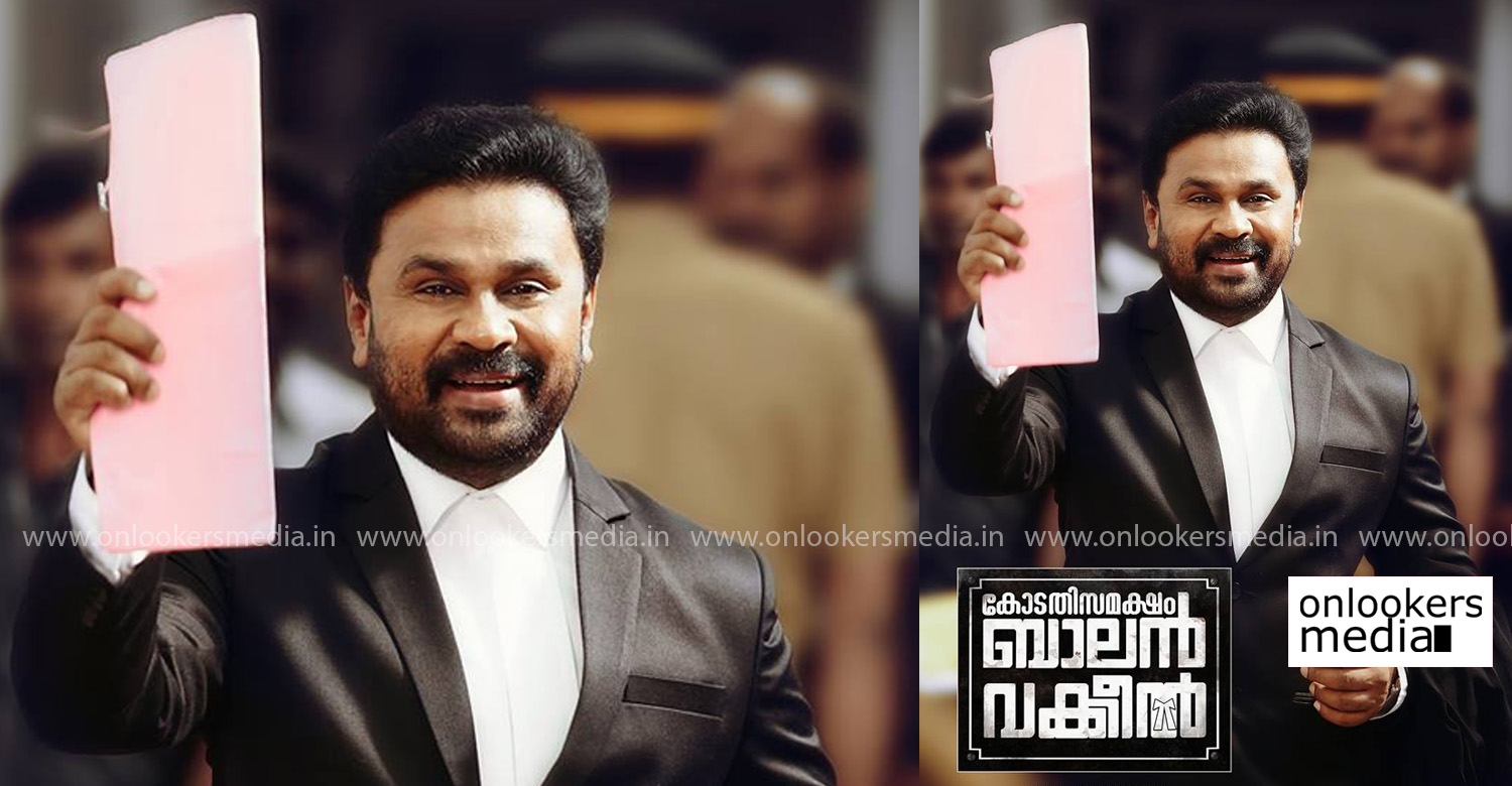 Kodathi Samaksham Balan Vakkeel,Kodathi Samaksham Balan Vakkeel dileep b unnikrishnan movie,dileep's new movie,Kodathi Samaksham Balan Vakkeel title poster,Kodathi Samaksham Balan Vakkeel first look poster,dileep in Kodathi Samaksham Balan Vakkeel,dileep's Kodathi Samaksham Balan Vakkeel first look poster,b unnikrishnan's new movie