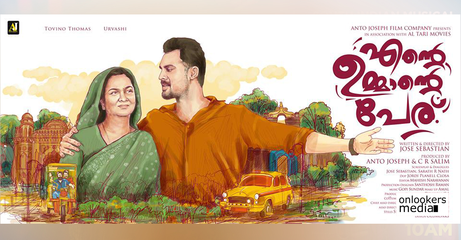 Ente Ummante Peru movie first look poster , tovino new movie poster ,Ente Ummante Peru tovino movie poster , tovino movie stills ,Ente Ummante Peru movie stills