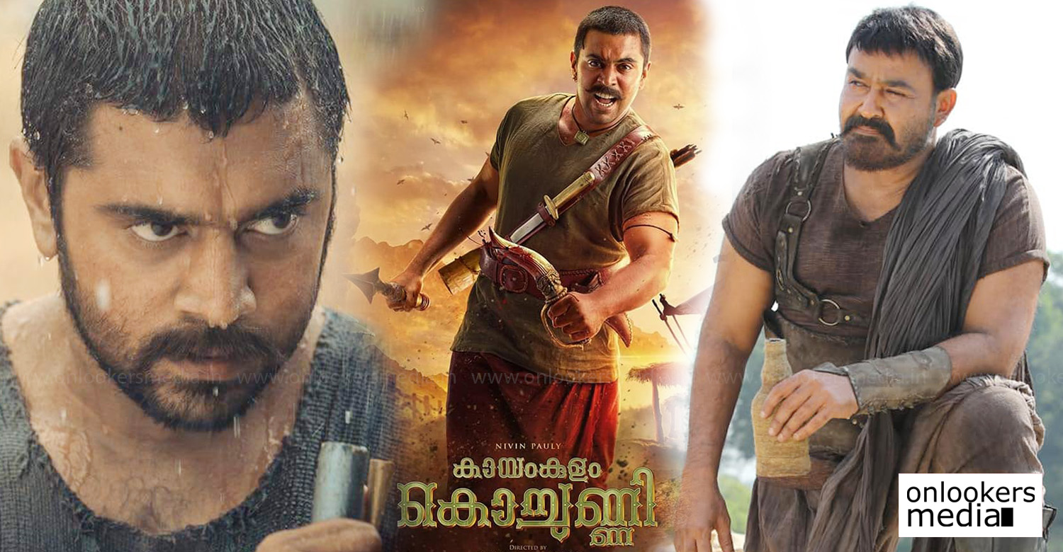 Kayamkulam Kochunni,Kayamkulam Kochunni movie poster,Kayamkulam Kochunni movie news,Kayamkulam Kochunni malayalam movie,Kayamkulam Kochunni mohanlal nivin pauly movie,Kayamkulam Kochunni poster,Kayamkulam Kochunni movie stills,Kayamkulam Kochunni movie latest news