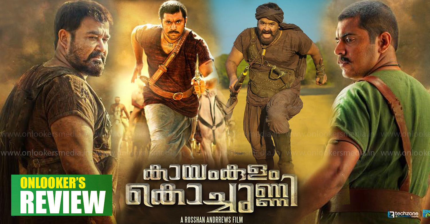 kayamkulam kochunni review,nivin pauly's kayamkulam kochunni review,mohanlal's kayamkulam kochunni review,kayamkulam kochunni malayalam movie review,kayamkulam kochunni movie review,director rosshan andrrews kayamkulam kochunni review,mohanlal nivin pauly movie,kayamkulam kochunni hit or flop,kayamkulam kochunni kerala box office report,nivin pauly rosshan andrrews movie,kayamkulam kochunni movie stills,kayamkulam kochunni movie poster