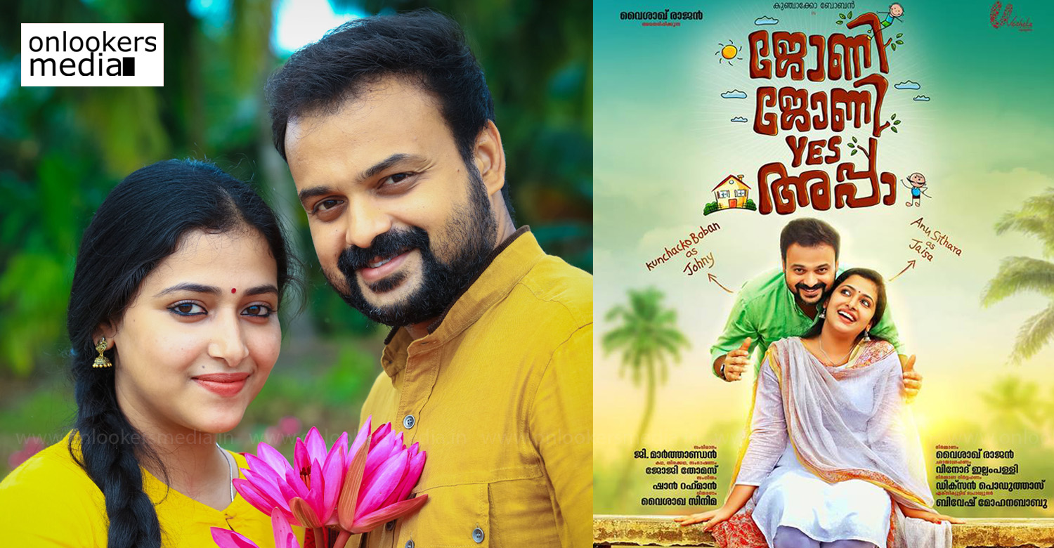 Johny Johny Yes Appa,Johny Johny Yes Appa release date,Johny Johny Yes Appa movie release date,Johny Johny Yes Appa malayalam movie release date,Johny Johny Yes Appa kunchacko boban's new movie,kunchacko boban's Johny Johny Yes Appa release date,kunchacko boban anu sithara new movie,Johny Johny Yes Appa movie poster,Johny Johny Yes Appa poster,Johny Johny Yes Appa movie stills