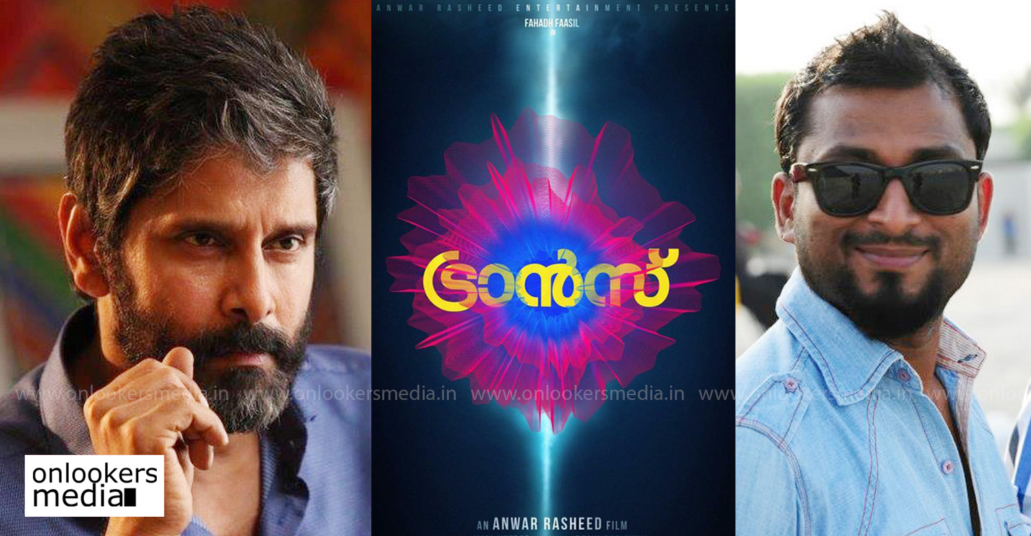 Anwar Rasheed,director Anwar Rasheed,Anwar Rasheed's latest news,after trance Anwar Rasheed's next project,director Anwar Rasheed's movie news,chiyan vikram,Anwar Rasheed vikram movie,chiyan vikramvikram's latest news,Anwar Rasheed vikram movie,Anwar Rasheed vikram's latest news,vikram's upcoming movie