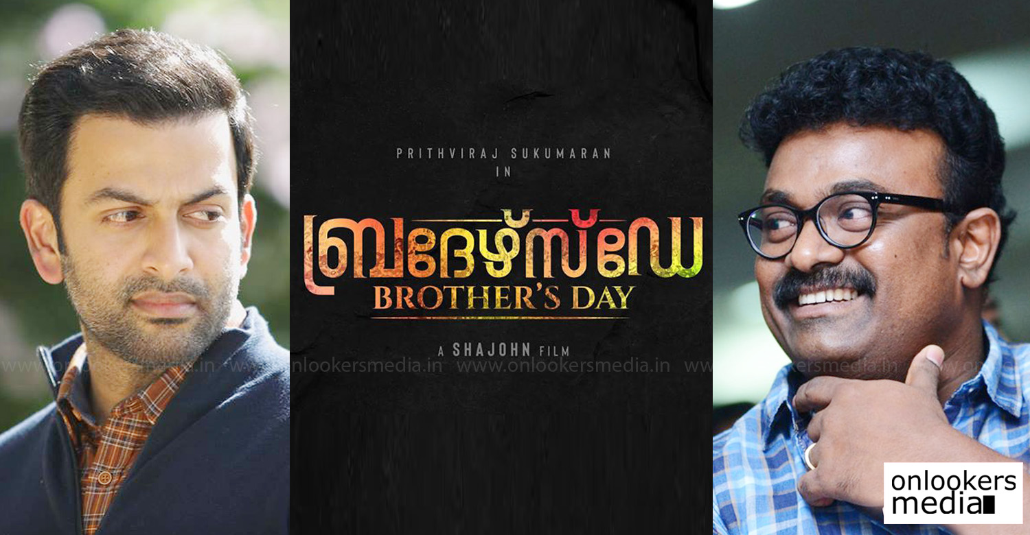 Brothers day,kalabhavan shajon prithviraj movie,kalabhavan shajohn's directional movie,brothers day kalabhavan shajohn prithviraj movie,kalabhavan shajohn's latest news,prithviraj'latest news,kalabhavan shajohn prithviraj movie title