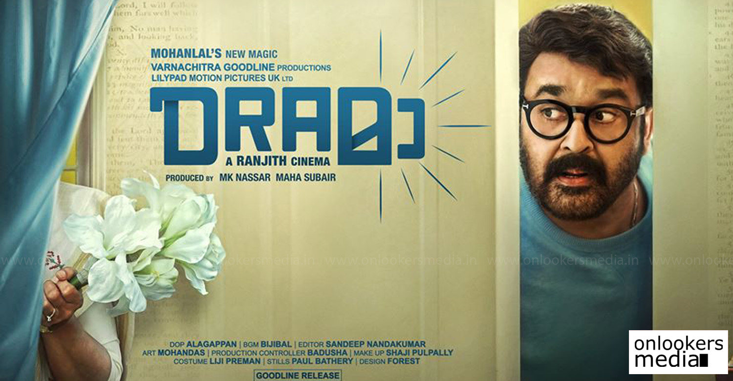 drama,drama malayalam movie first look poster,drama movie first look poster,mohanlal's drama first look poster,mohanlal's drama malayalam movie first look,first look of drama malayalam movie,mohanlal ranjith drama movie first look poster,drama movie news,drama malayalam movie latest news,mohanlal's new movie drama,drama malayalam movie stills,drama malayalam movie poster