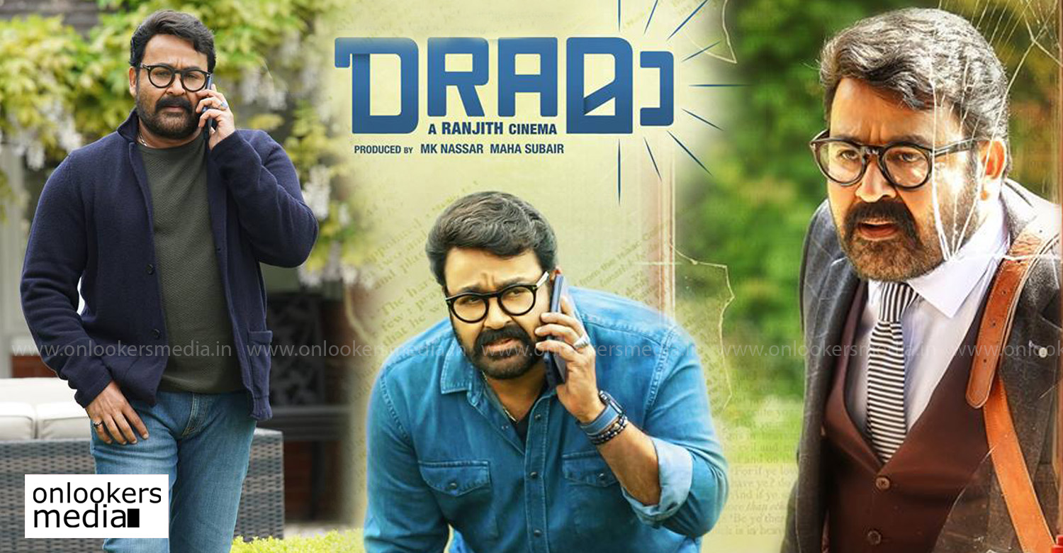 drama latest news,drama movie latest news,drama,drama certified clean U,drama malayalam movie poster,drama poster,mohanlal ranjith drama movie,mohanlal's drama movie latest news