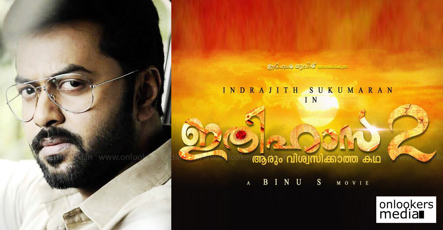 ithihasa 2,indrajith in ithihasa 2,ithihasa movie second part,indrajith in ithihasa second,ithihasa 2 movie,indrajith's new movie,indrajith sukumaran's latest news,indrajith sukumaran play lead in ithihasa 2