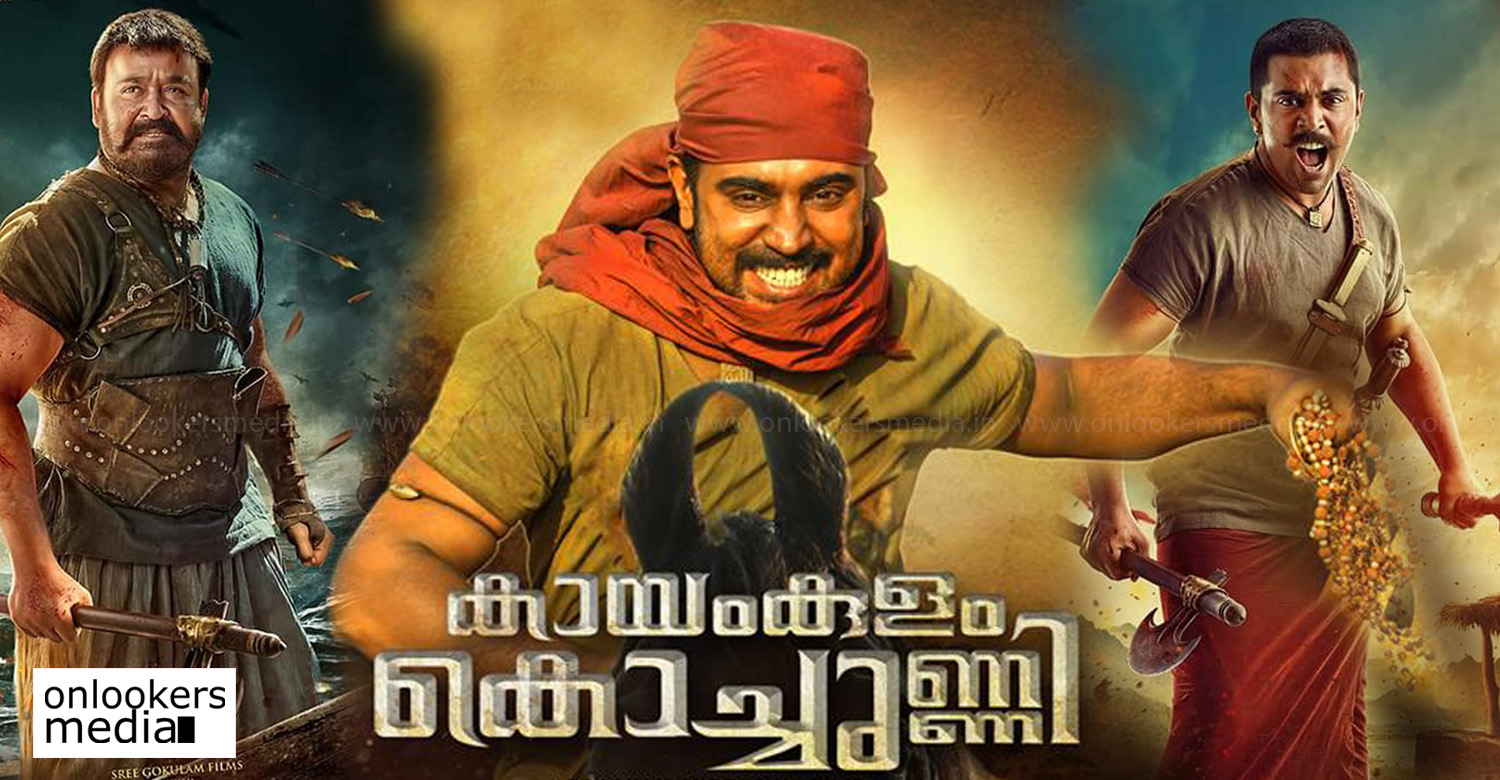 Kayamkulam Kochunni,Kayamkulam Kochunni first week colection report,Kayamkulam Kochunni first week world wide collection report,Kayamkulam Kochunni latest collection report,Kayamkulam Kochunni poster,Kayamkulam Kochunni movie news,Kayamkulam Kochunni movie latest news,Kayamkulam Kochunni new colection report,nivin pauly's Kayamkulam Kochunni latest collection report,mohanlal nivin pauly movie Kayamkulam Kochunni new collection report,Kayamkulam Kochunni movie stills