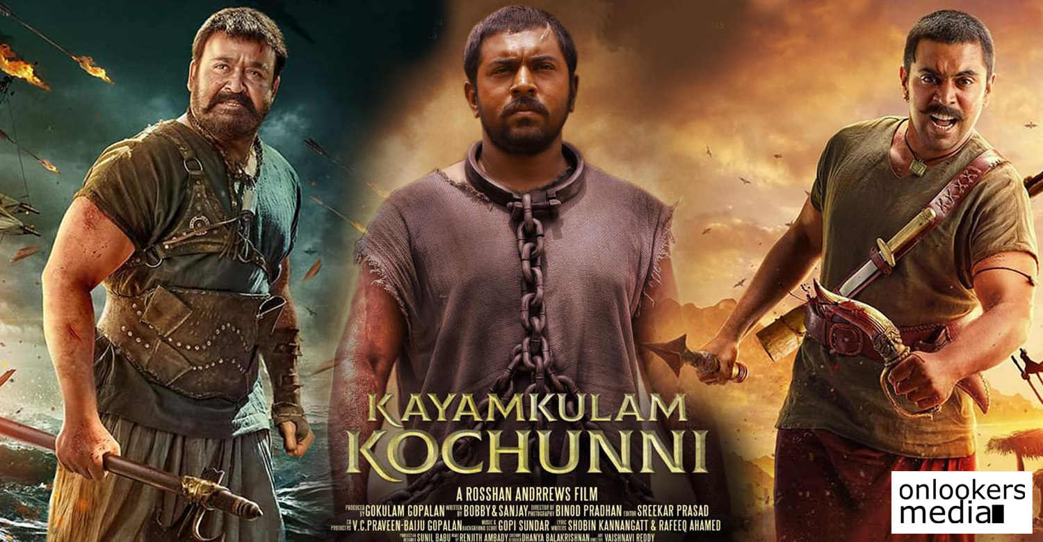 Kayamkulam Kochunni,Kayamkulam Kochunni box office collection report,kayamkulam kochunni 3 day collection report,Kayamkulam Kochunni collection report,Kayamkulam Kochunni malayalam movie 3 day collection report,Kayamkulam Kochunni movie poster,Kayamkulam Kochunni movie stills,nivin pauly mohanlal's Kayamkulam Kochunni 3 day collection report