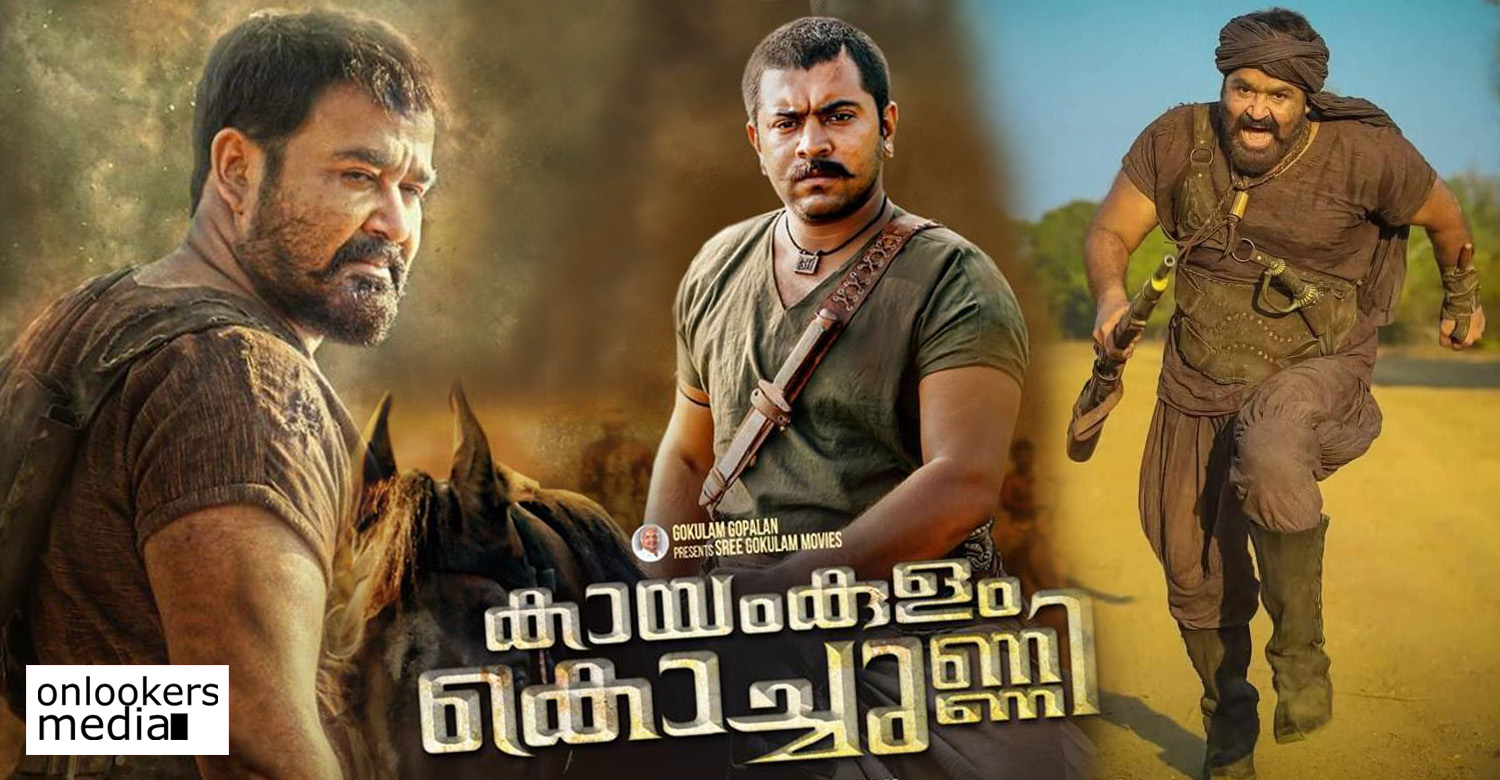 Kayamkulam Kochunni malayalam movie,Kayamkulam Kochunni movie,Kayamkulam Kochunni movie news,mohanlal nivin pauly Kayamkulam Kochunni movie,Kayamkulam Kochunni movie latest news,Kayamkulam Kochunni movie stills,Kayamkulam Kochunni movie poster
