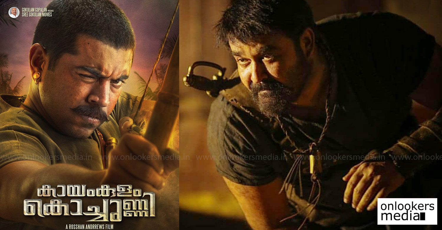 Kayamkulam Kochunni,Kayamkulam Kochunni kerala release news,Kayamkulam Kochunni movie news,Kayamkulam Kochunni movie latest news,Kayamkulam Kochunni poster,Kayamkulam Kochunni movie stills,Kayamkulam Kochunni malayalam movie news,Kayamkulam Kochunni release 300 centres in kerala,