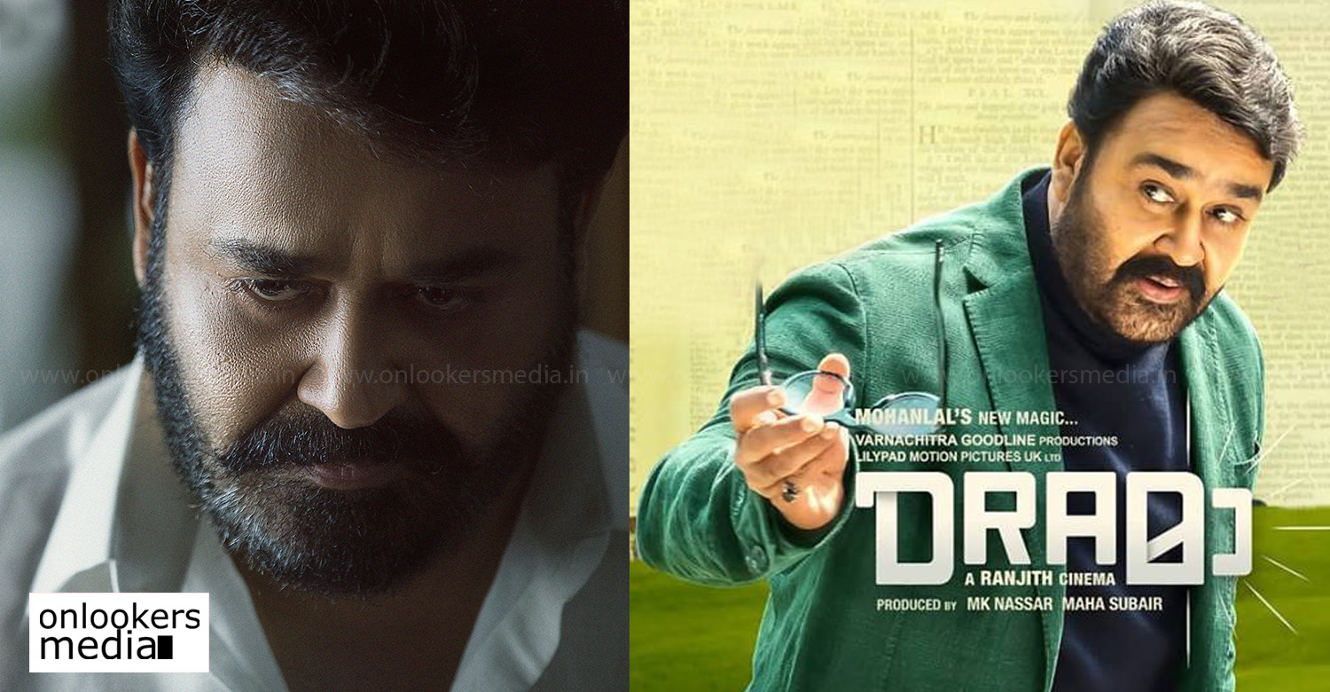 Lucifer,Lucifer teaser release date,lucifer teaser released along with drama,mohanlal's lucifer movie news,lucifer malayalam movie news,mohanlal prithviraj lucifer teaser release date,mohanlal's movie lucifer,mohanlal's drama and lucifer movie news