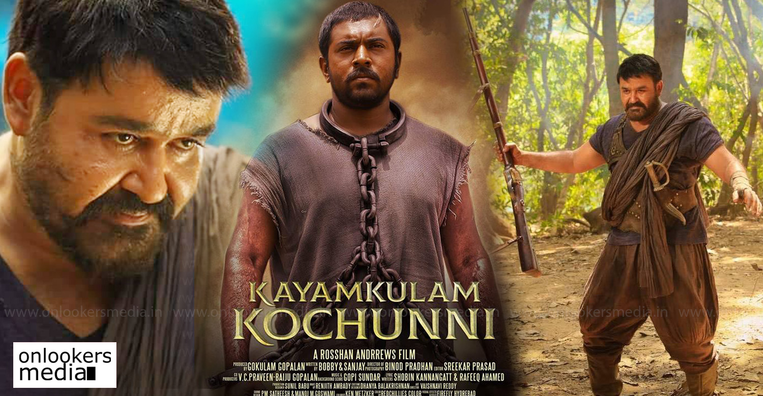 Kayamkulam Kochunni,Kayamkulam Kochunni gcc rights,Kayamkulam Kochunni movie news,Kayamkulam Kochunni movie poster,Kayamkulam Kochunni malayalam movie gcc rights,Kayamkulam Kochunni movie stills,Kayamkulam Kochunni movie mohanlal nivin pauly stills,Kayamkulam Kochunni malayalam movie gcc rights