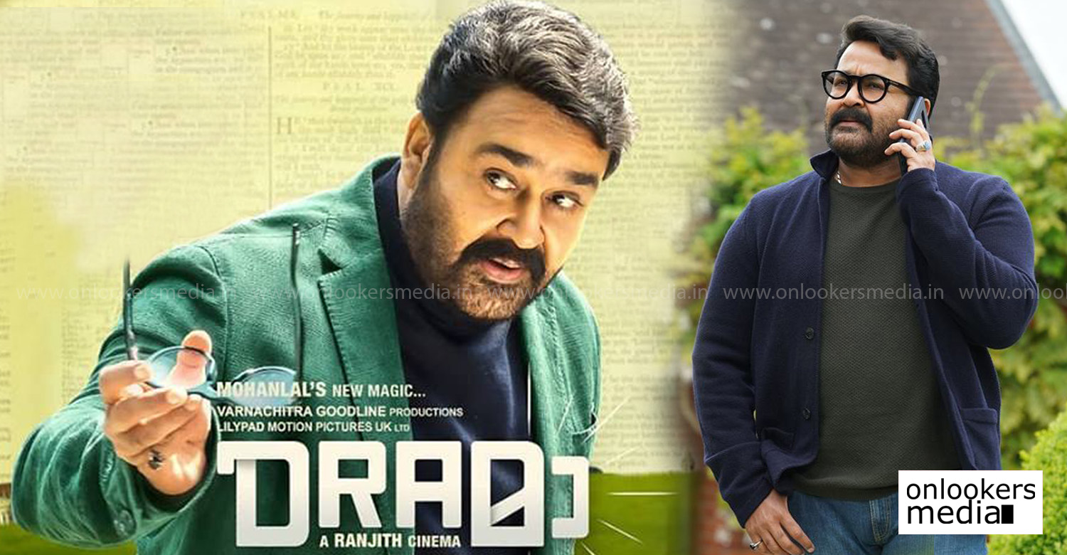 drama malayalam movie,drama movie,drama movie news,drama movie latest news,drama malayalam movie news,drama poster,drama movie poster,mohanlal's drama movie,mohanlal ranjith new movie