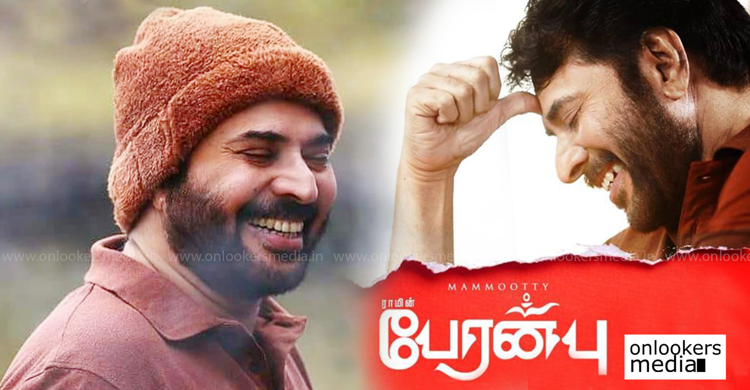 peranbu,peranbu movie news,peranbu mammootty movie,peranbu movie poster,megastar mammootty peranbu movie,mammootty's movie news,mammootty's peranbu movie,Peranbu selected 49th International Film Festival of India ,peranbu selected iffi