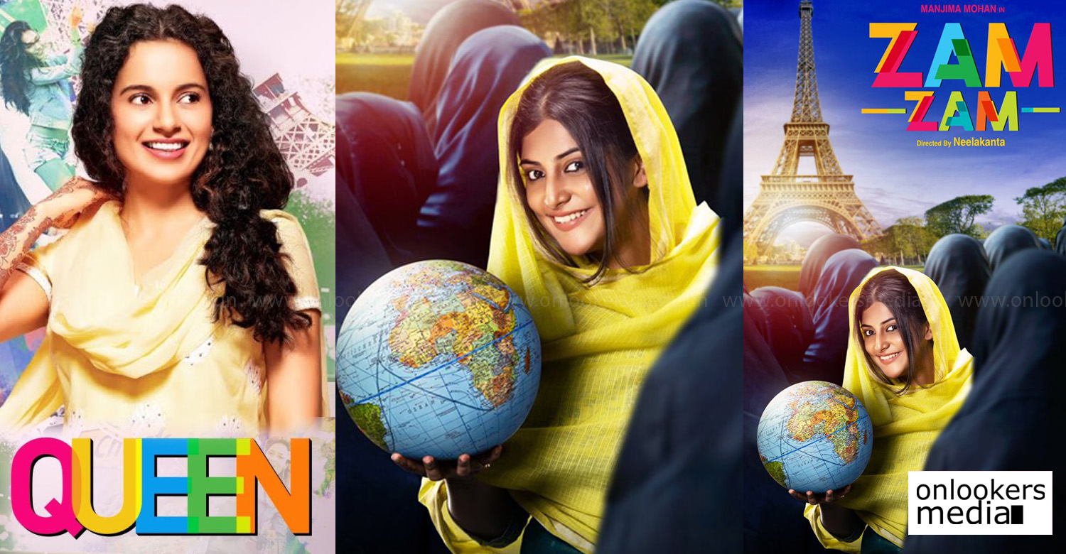 Zam Zam,Zam Zam queen malayalam remake,Zam Zam manjima mohan's new movie,manjima in queen malayalam remake,Zam Zam first look poster,queen malayalam remake Zam Zam first look poster,queen malayalam remake Zam Zam manjima's first look poster