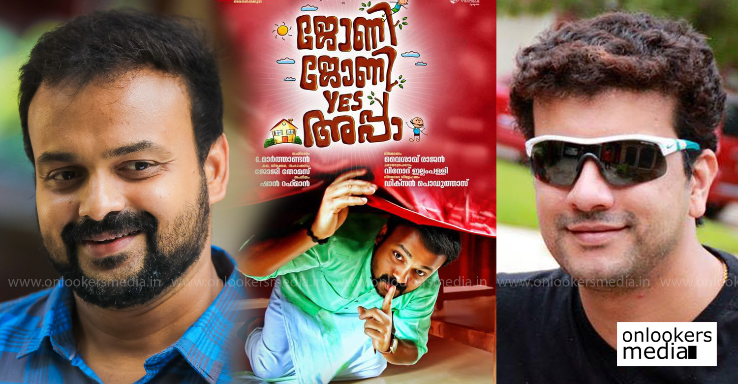 Johny Johny Yes Appa,Johny Johny Yes Appa latest news,Johny Johny Yes Appa malayalam movie news,actor Ramesh Pisharody,Ramesh Pisharody about johny johny yes appa,Ramesh Pisharody's speech about johny johny yes appaRamesh Pisharody's latest news