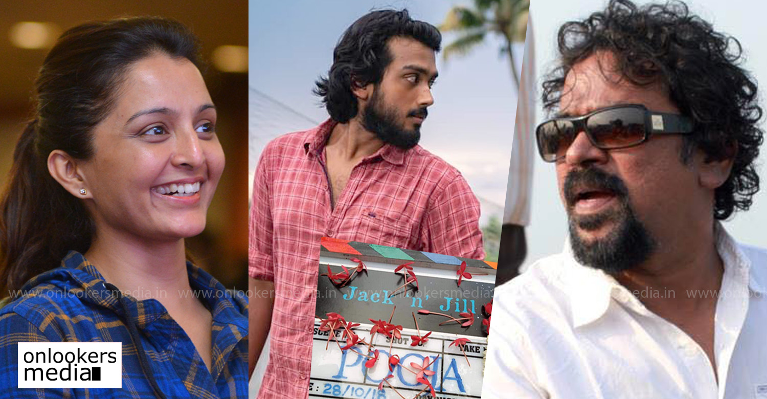 Jack and Jill,Jack and Jill shooting dates,Jack and Jill santhosh sivan moviesanthosh sivan new movie,manju warrier kalidas jayaram movie,Jack and Jill movie newsJack and Jill movie latest news,santhosh sivan kalidas jayaram manju warrier movie