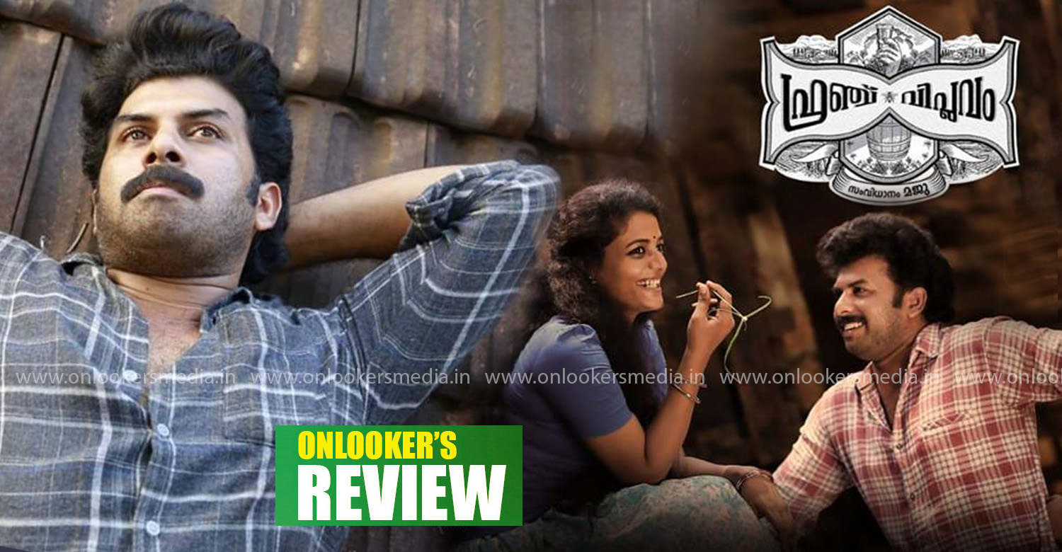 French viplavam review,sunny wayne new movie,french viplavam kerala box office report,french viplavam hit or flop,sunny wayne's french viplavam review,french viplavam poster,french viplavam malayalam movie review