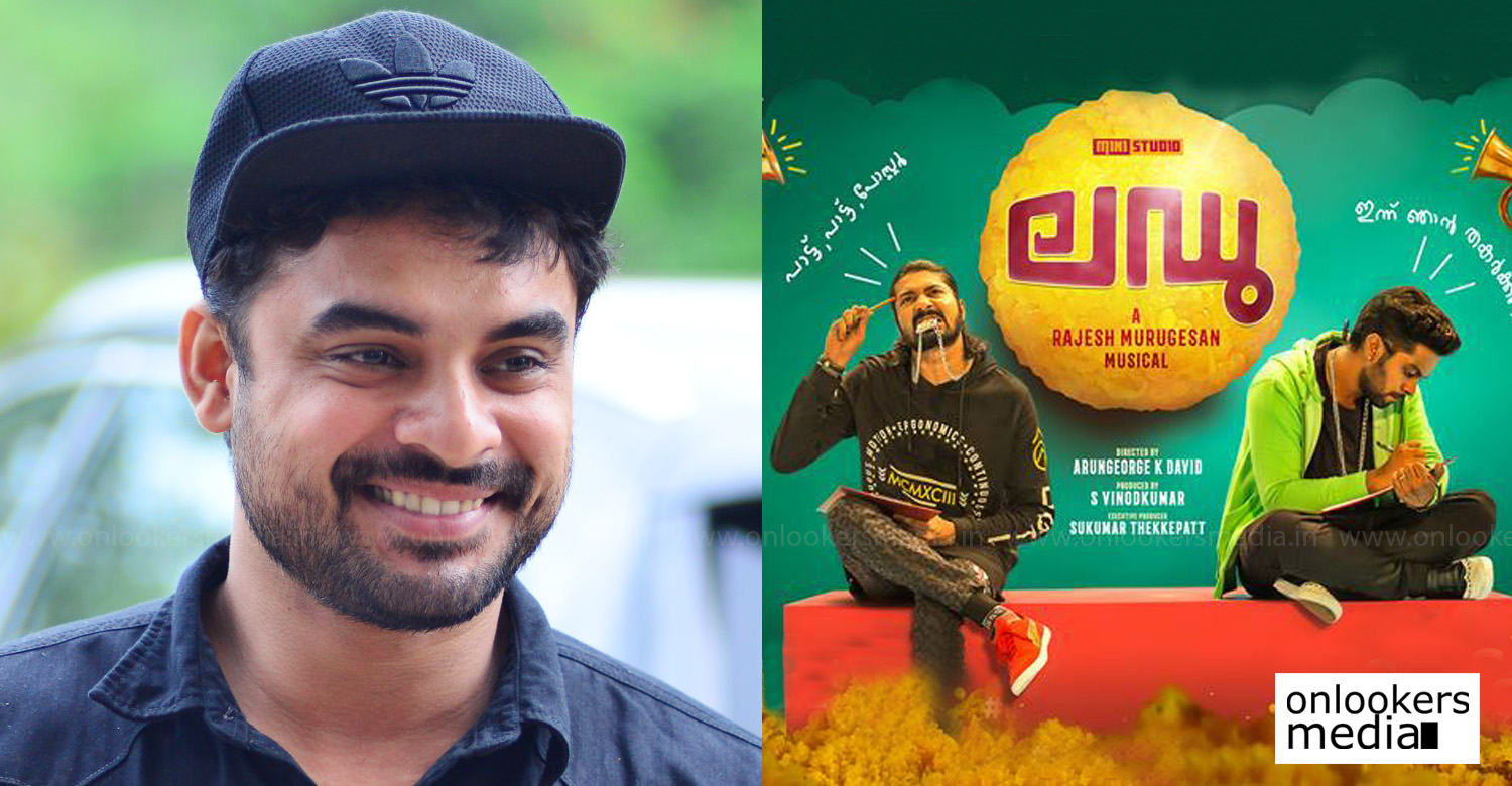 tovino thomas,tovino thomas to release ladoo first look poster,tovino thomas's latest news,ladoo upcoming malayalam movie,ladoo movie news,ladoo movie latest news,ladoo malayalam movie,tovino thomas to release ladoo malayalam movie poster