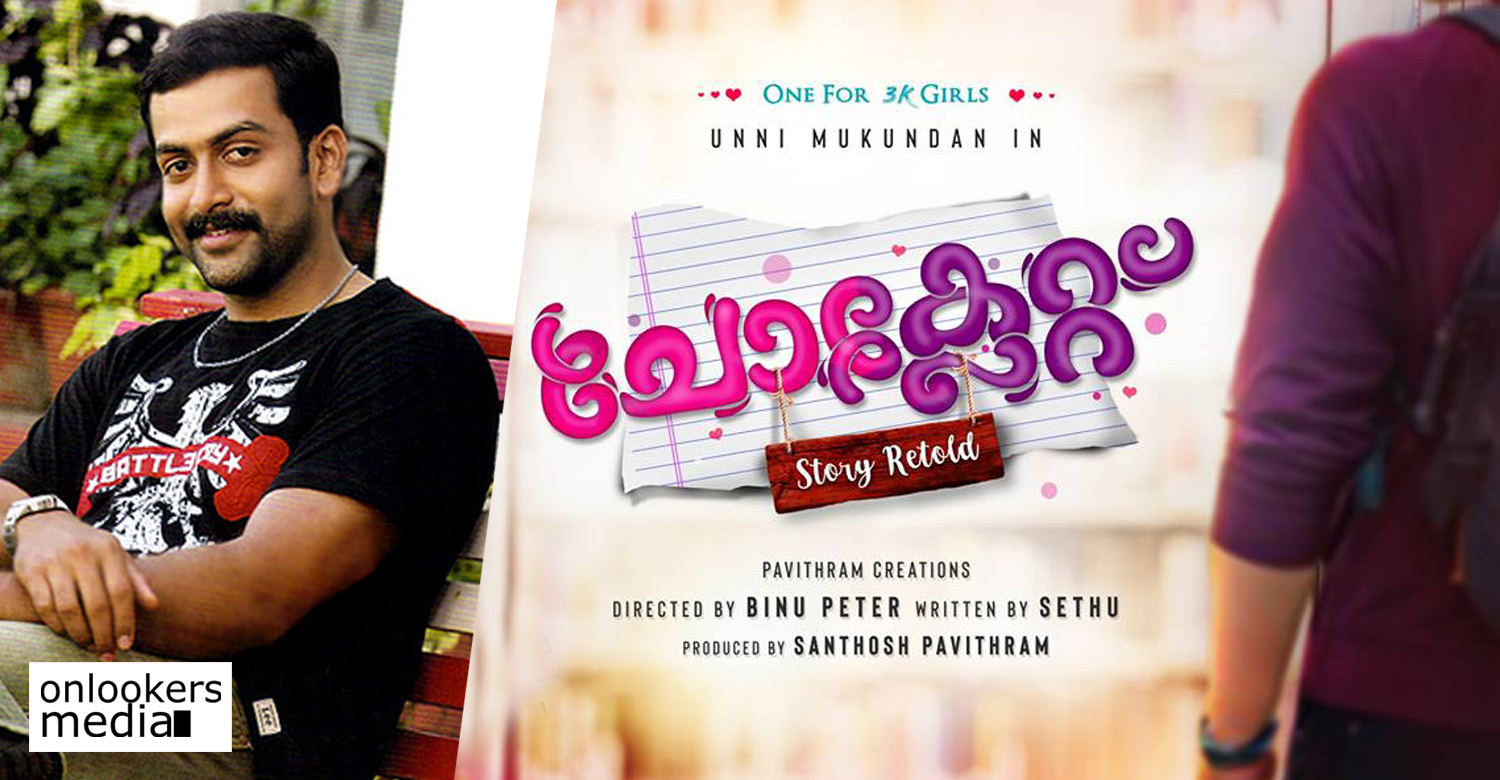 Chocolate,Chocolate unni mukundan's new movie,unni mukundan,unni mukundan's Chocolate movie news,Chocolate movie latest news,unni mukundan's new malayalam movie