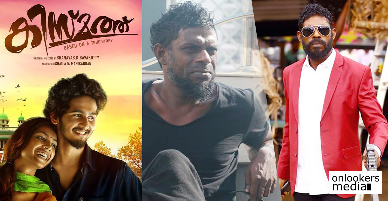 Thottappan,Thottappan vinayakan movie,vinayakan's new film,vinayakan director Shanavas K Bavakutty movie,Thottappan director Shanavas K Bavakutty's next,vinayakan's next movie,vinayakan's movie news;
