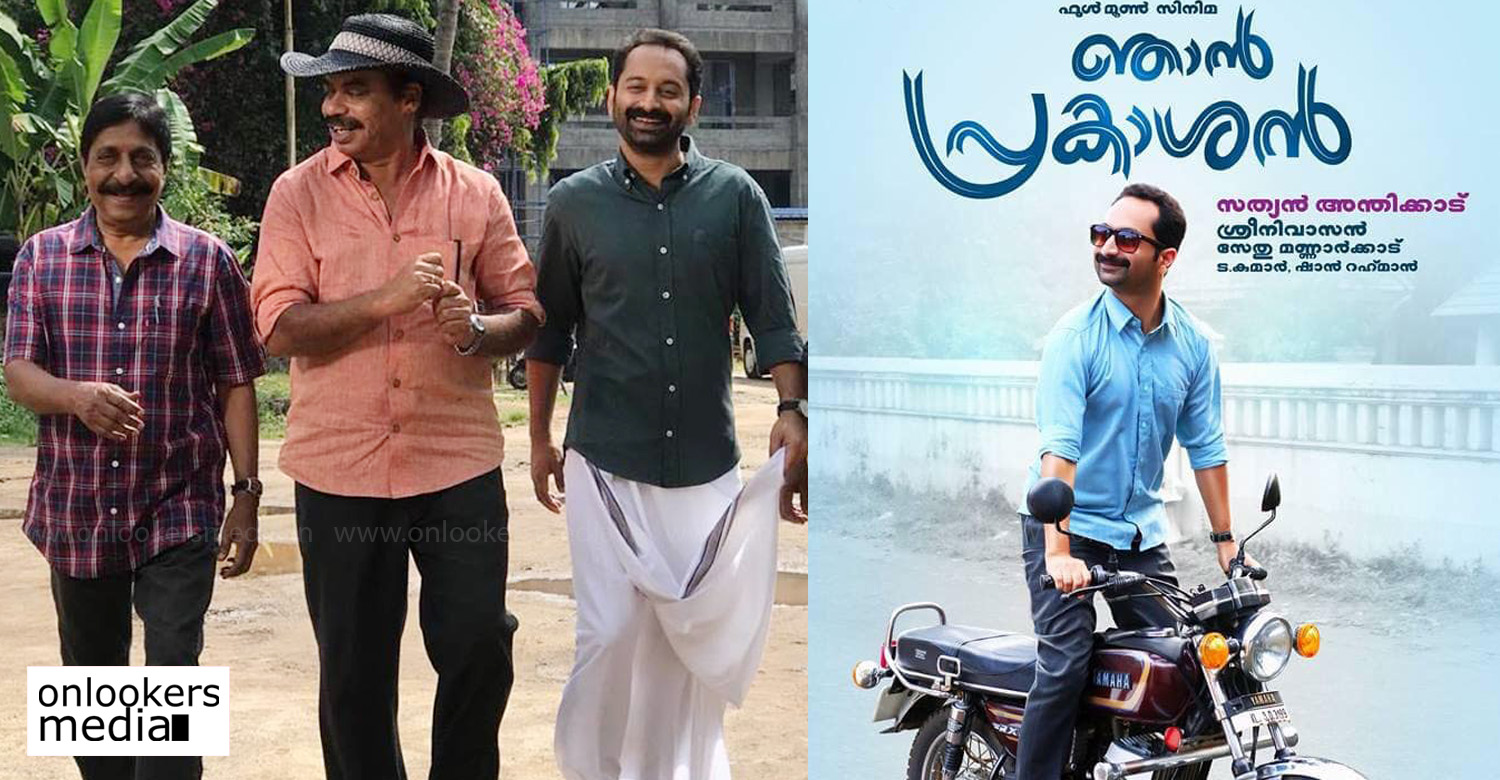 Njan Prakashan,Njan Prakashan movie news,Njan Prakashan fahadh faasil sathyan anthikad movie,Njan Prakashan movie latest news,fahadh faasil's Njan Prakashan movie,Njan Prakashan sathyan anthikad sreenivasan movie