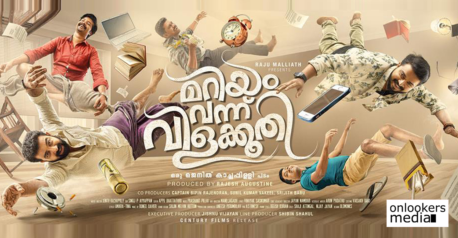 ‪mariyam vannu vilakkoothi‬,‪mariyam vannu vilakkoothi‬ movie first look poster,‪mariyam vannu vilakkoothi‬ new malayalam movie,‪mariyam vannu vilakkoothi‬ malayalam movie,Jenith Kachappilly Padam,